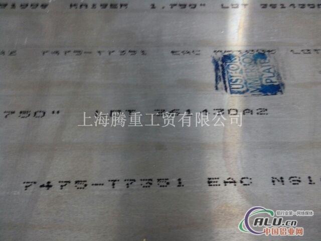 进口7475T7351铝板