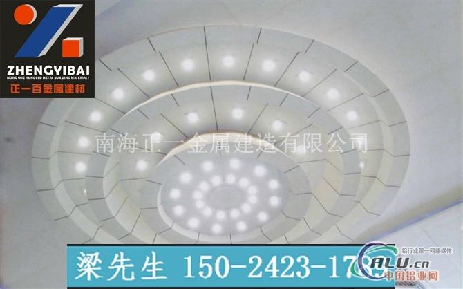造型铝天花异形天花吊顶厂家