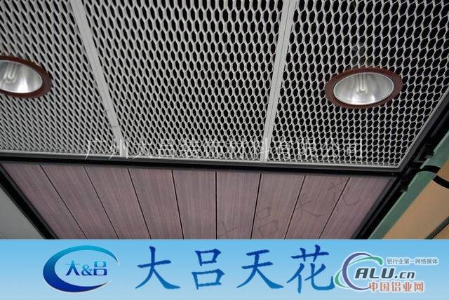 专业批发生产网格天花吊顶-铝天花板-中国铝业网