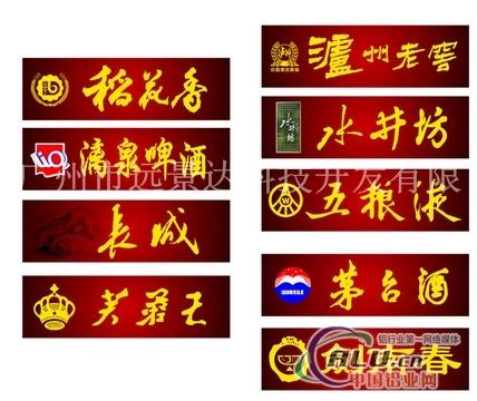 透明酒标签,烫金酒标签,卷装酒标签,高档雅纹纸标签,桶装水标签.