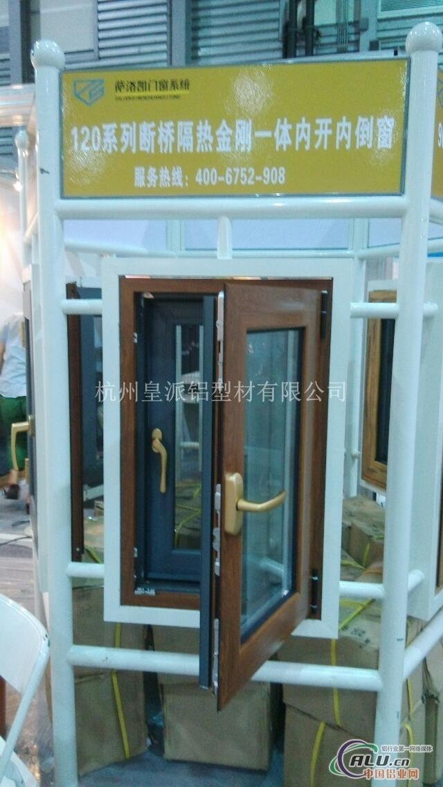 90金刚一体门窗-铝合金门窗-中国铝业网