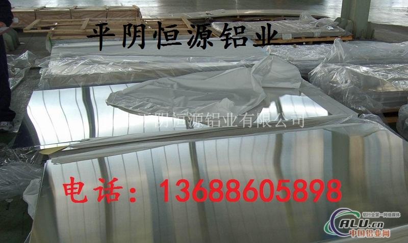 管道保温铝卷、铝皮、铝板、花纹板