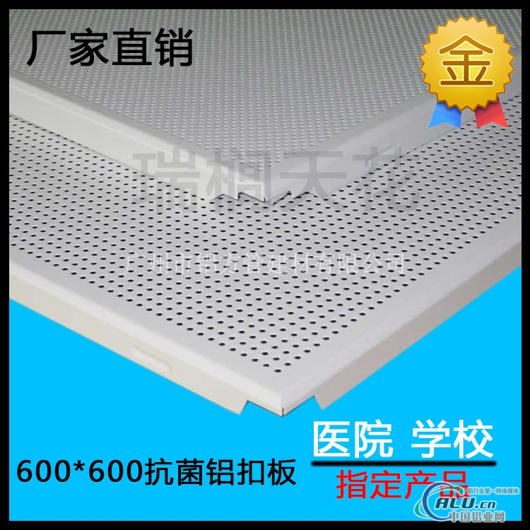 厂家直销机房用600微孔铝扣板