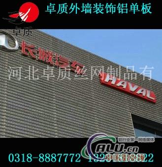 长城铝单板奥迪店外墙铝板网装饰