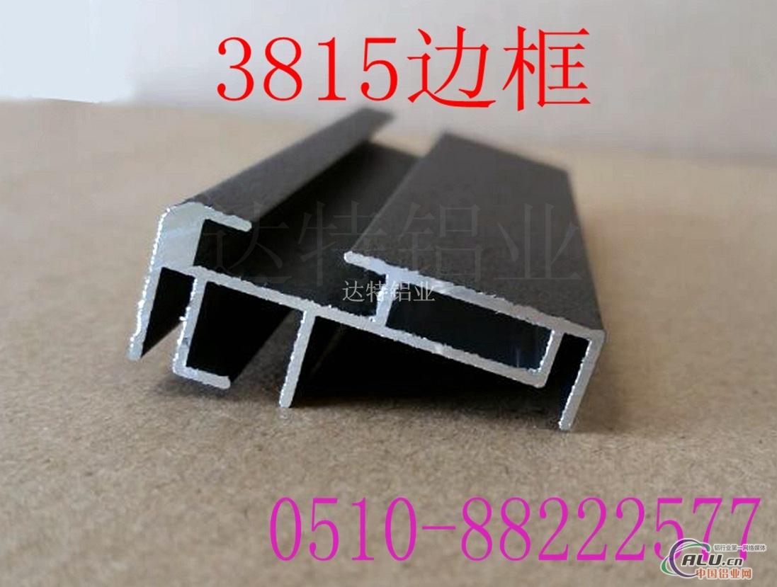 3815显示屏边框铝材