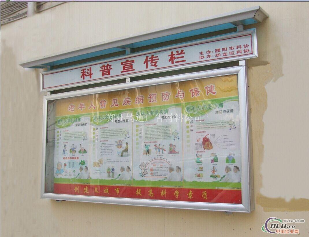 橱窗挂墙公告栏校园宣传栏