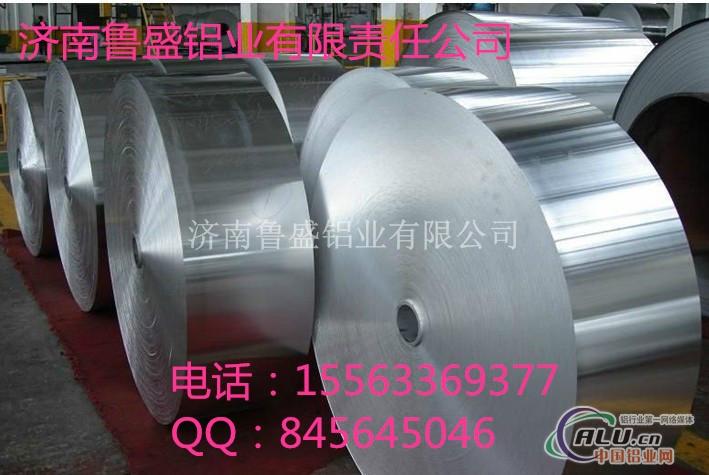 0.53铝带分切价格生产厂家现货