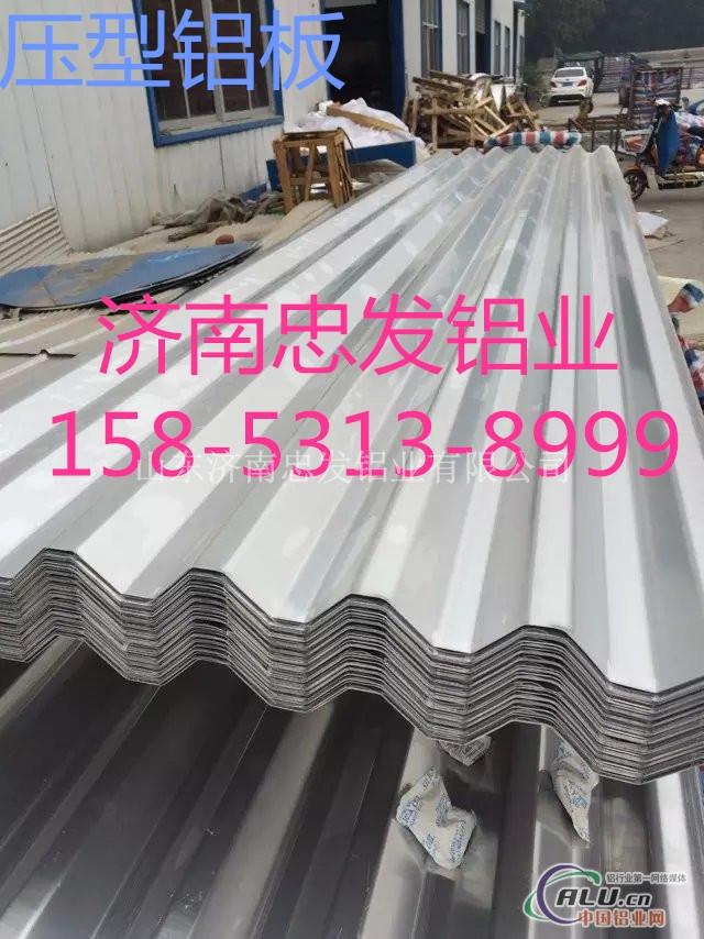 压型铝瓦、波纹铝瓦、瓦楞铝板大全