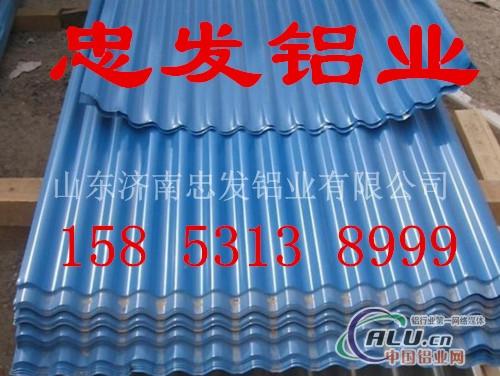 专供:彩色压型铝板 YX15225900型