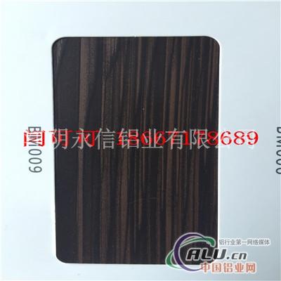 手感木纹黑胡桃木建筑铝型材
