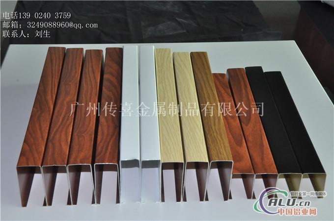 供应厂家直销u槽木纹铝方通,铝方通系列