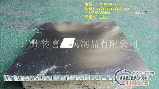 厂家直销石纹铝蜂窝板系列,优质企业卓越品质