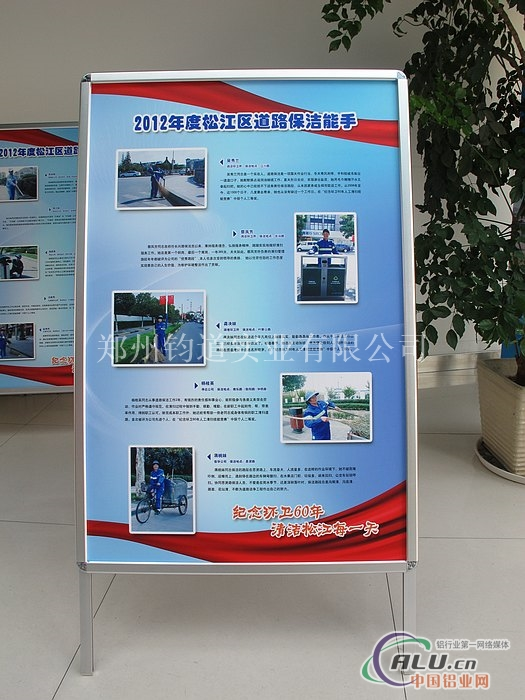 单面可折叠展板海报架-铝合金-中国铝业网
