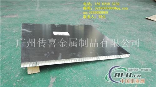 供应直销吸音隔热铝蜂窝板