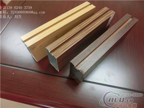 厂家直销木纹型材铝方通