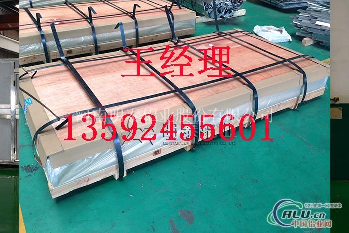 6083铝板生产厂家