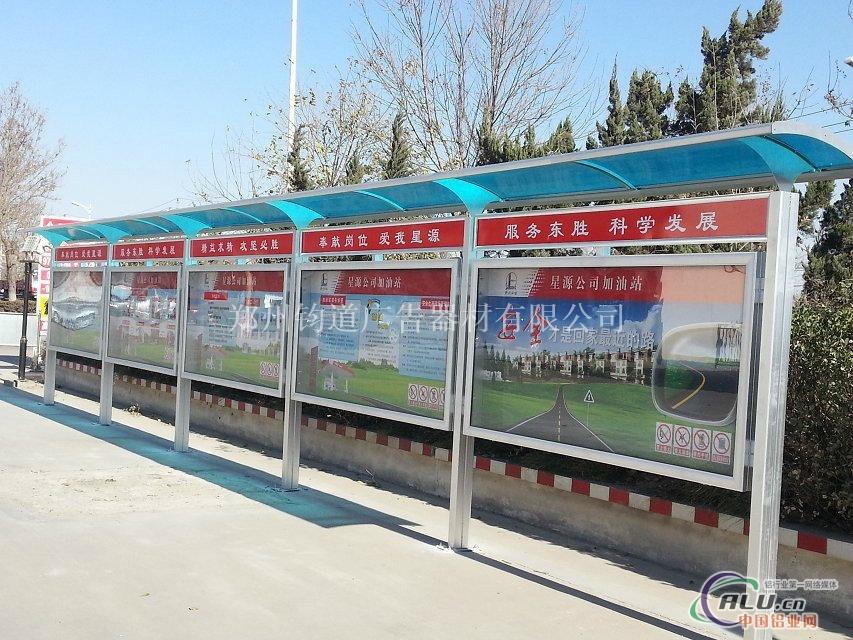 中国梦宣传栏铝合金户外报栏