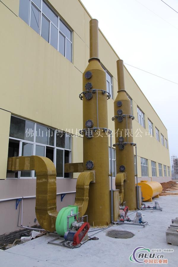 铝型材整厂设备(生产线)产品:酸碱雾吸排处理装置