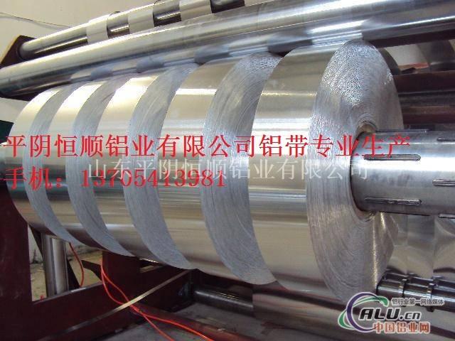 合金铝卷带,分切铝卷带,铝卷带生产,1070铝卷带,3003铝卷带生产,彩涂铝卷带生产