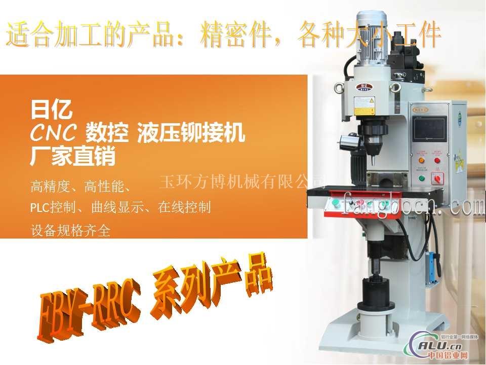 cnc数控液压铆接机产品图片