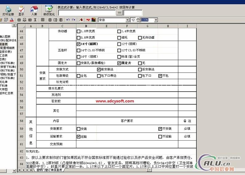 机械产品设计计算书