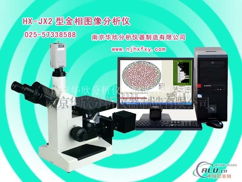 """南京华欣分析仪器制造有限公司/东南大学材料学院分析仪器研究所成立于1999年,注册资本500万元。位于江苏省南京市高淳区汶溪路289号,占地面积13500平方米。公司是国内最大的集科研、生产、销售及服务于一体的材料高速分析仪器行业领军企业。""""华欣仪器""""以领先的技术水平,卓越的产品质量,优质的售前售后服务赢得了广大用户的信赖和好评,荣得了良好的信誉,产销量居全国同行前列;并出口泰国、马来西亚、巴基斯坦、印尼、越南、埃塞俄比亚、叙利亚、吉尔吉斯坦、约旦、朝鲜等国家, 公司生产的各种系列分析仪器都具有自主知"""