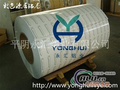 现货供应1250mm白色涂层铝卷