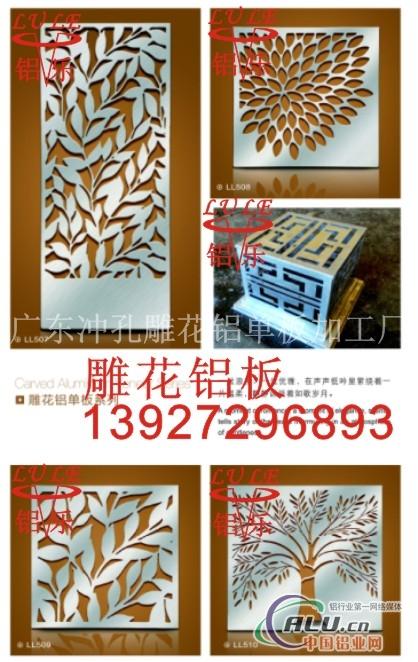 铝板镂空雕花