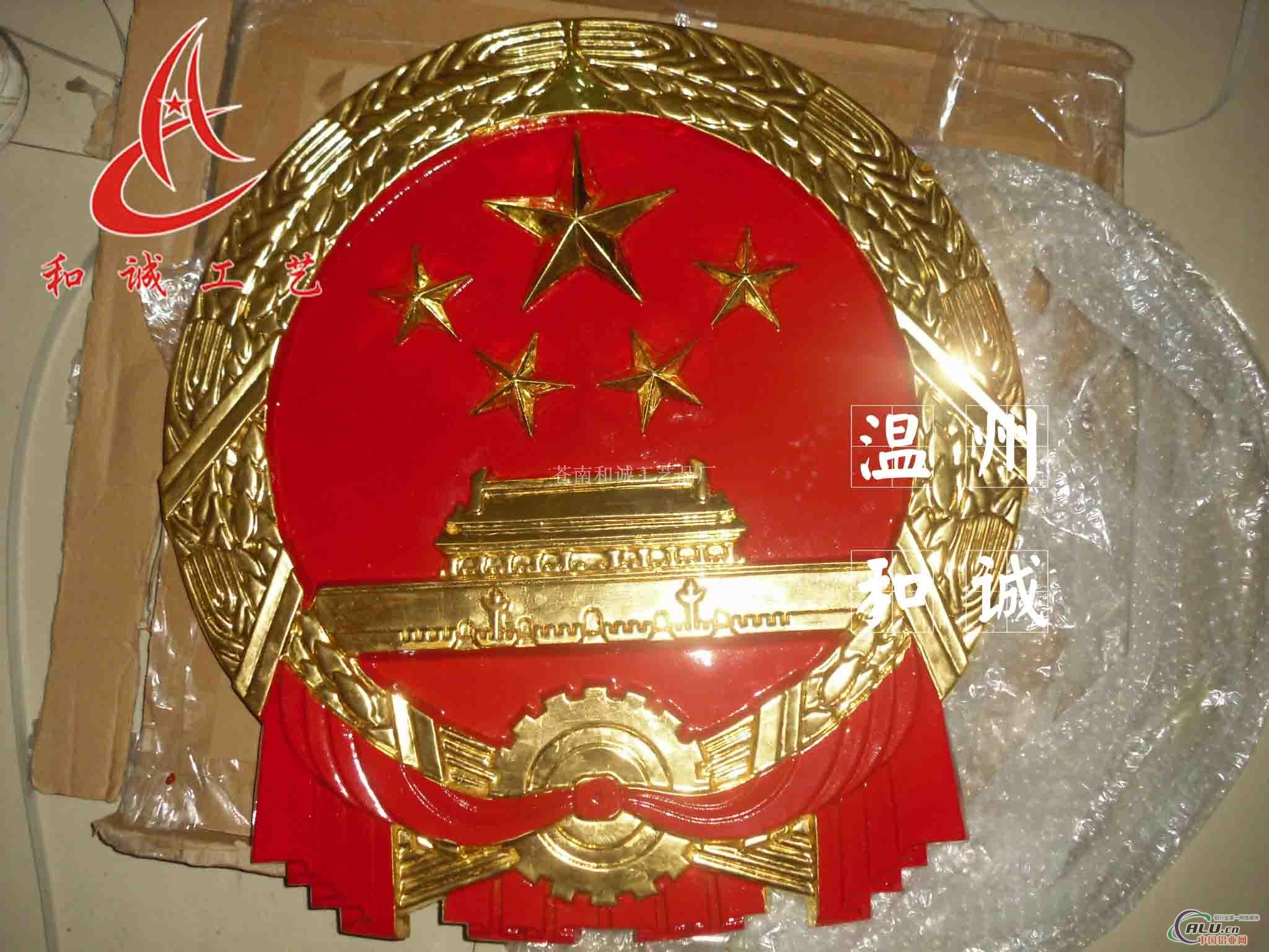 国家部队阅兵的大型贴金国徽-铝合金-中国铝业网