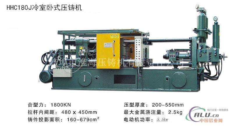 供应热室压铸机 冷室压铸机