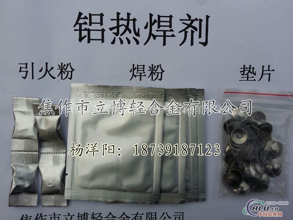 铝热焊是利用金属氧化物和金属铝之间的放热反应所产生的过热熔融金属来加热金属而实现结合的方法。 本焊接工艺在商业上的应用最初可以追溯到十九世纪后期的德国,当时有人用铝还原氧化铁用来制作铸件及修补断裂的铸件。后来这种工艺逐步得到推广,应用于铁轨间铜母线的连接、电力接地系统以及阴极保护领域。 该焊接工艺操作简单,不需要外部电源和热源,而且焊接成本低,质量稳定可靠,非常适用于野外电缆及其他金属构件的焊接操作,本说明书涉及的产品适用于阴极保护系统安装过程中铜芯电缆与钢结构焊接或铜芯电缆之间的连接。 铝热焊接 铝