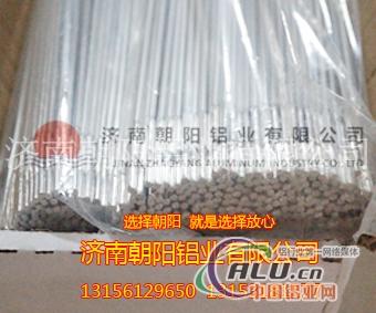 朝阳厂家供应山西4043铝焊丝