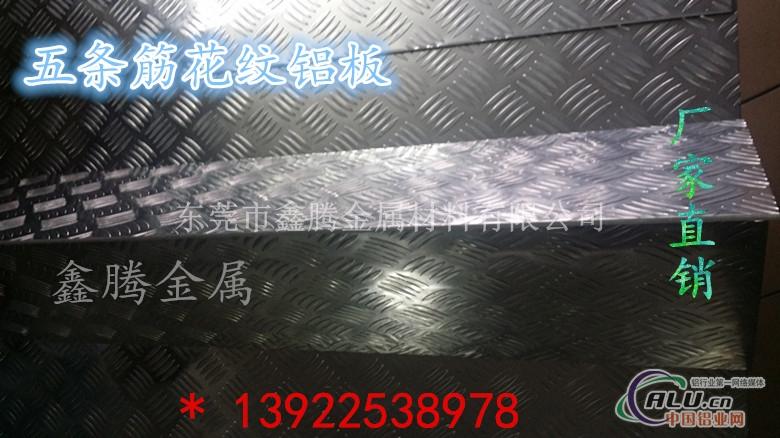 西南铝1060五条筋花纹铝板批发