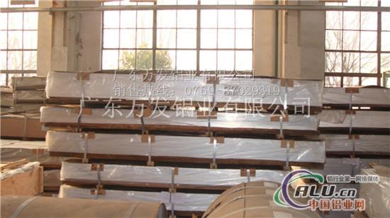 广东万发铝业有限公司是一家生产、销售集为一体的公司,公司成立于2002年8月26日,公司实力雄厚,产品广泛应用于机械设备、超声波、模具制造、电子、五金制品、工艺品等各行业。其材料环保,材质加工性能良好,可提供材质证明和SGS报告。 公司主要生产各类国产及进口铝材。产品有:铝棒(圆棒,方棒,六角棒),铝板(花纹板,镜面板,超厚板,中厚板,超薄板等),铝卷,铝箔,铝线,铝管,铝排,角铝等。国产品牌有:万发,西南铝,中铝等。进口品牌有:美国(ALCOA)铝合金、西南铝、日本神户,东轻铝、德国爱励铝业、加拿大Al