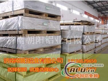 日照铝板铝合金板供应商哪家好?