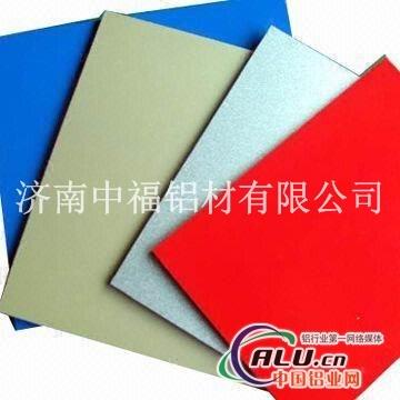 购买铝板实力选济南中福铝材
