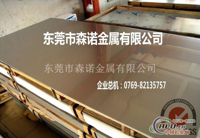 7075T6铝板今日优惠