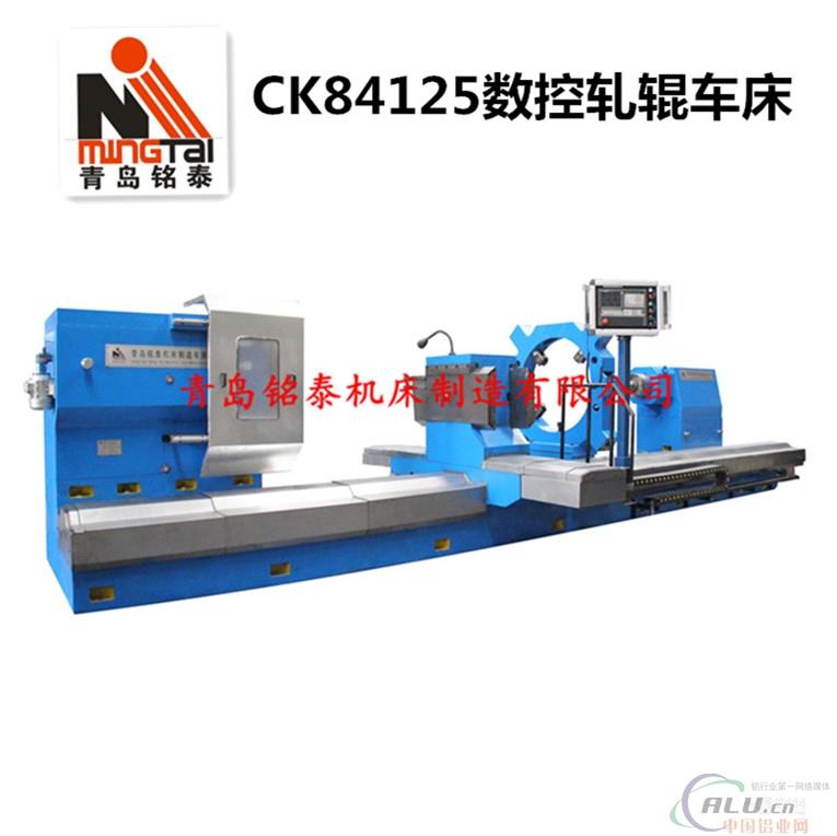 CK84125数控轧辊车床技术参数