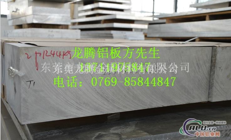 7075铝板厚度300mm以上