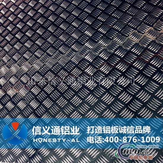 供应5052花纹铝板 五条筋铝板