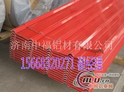 铝瓦  厂房屋顶用 750铝瓦价格