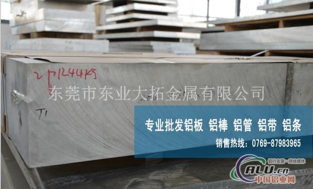 7a04优质铝板用途