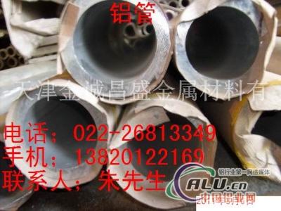 销售6063铝管大口径铝管
