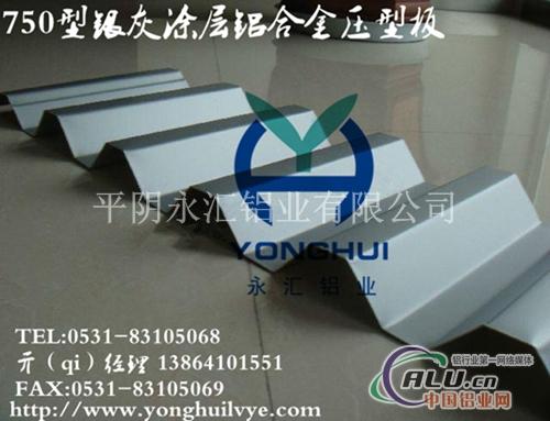 铝合金屋面板平阴永汇铝业