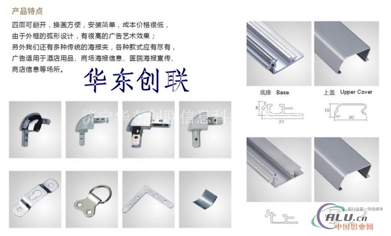 订做铝合金丨海报边框-工业型材-中国铝业网