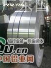 优质环保电缆铝带、5454超薄铝带