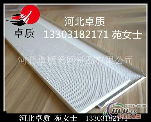 600铝扣板工程铝板穿孔吸音板