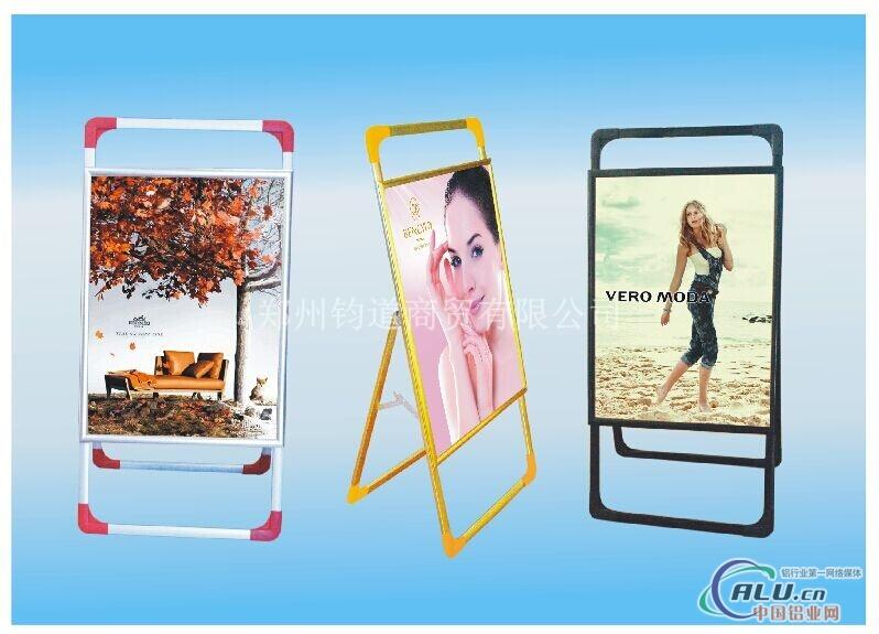 铝合金便携式海报架/铝合金户外展板/铝合金框架展示