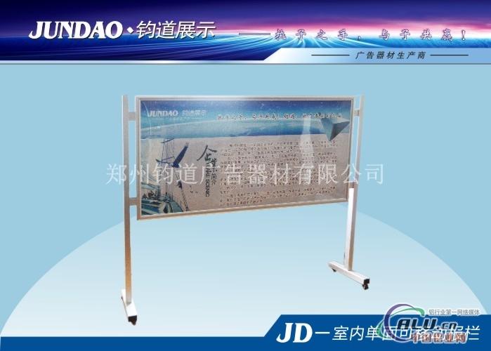 室内可移动报栏-铝合金型材-中国铝业网
