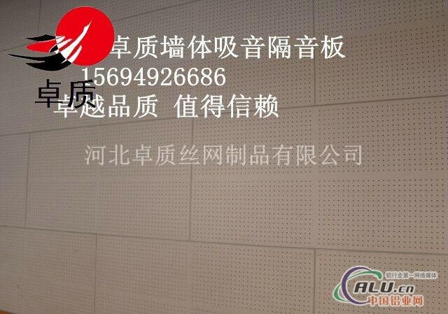 铝板幕墙吸音板穿孔压型吸音网板